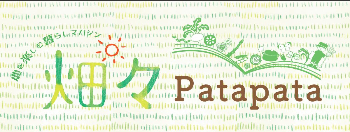農を楽しむ暮らしマガジン Patapata