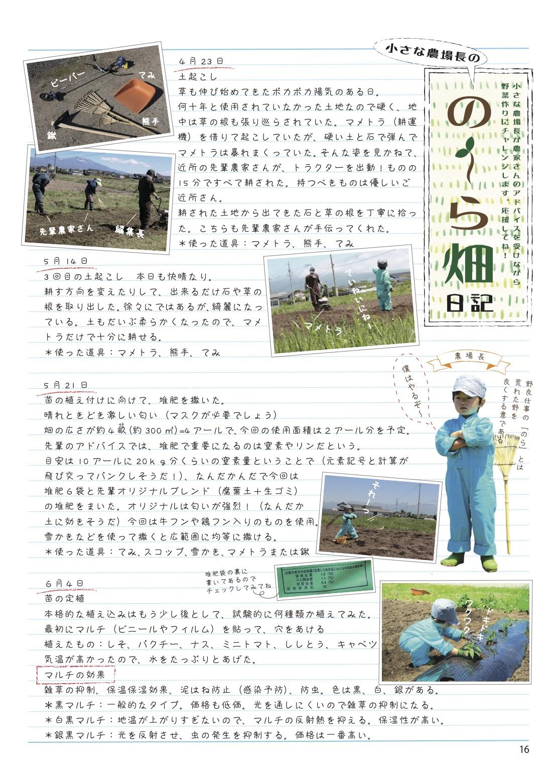 のーら畑vol.1-1