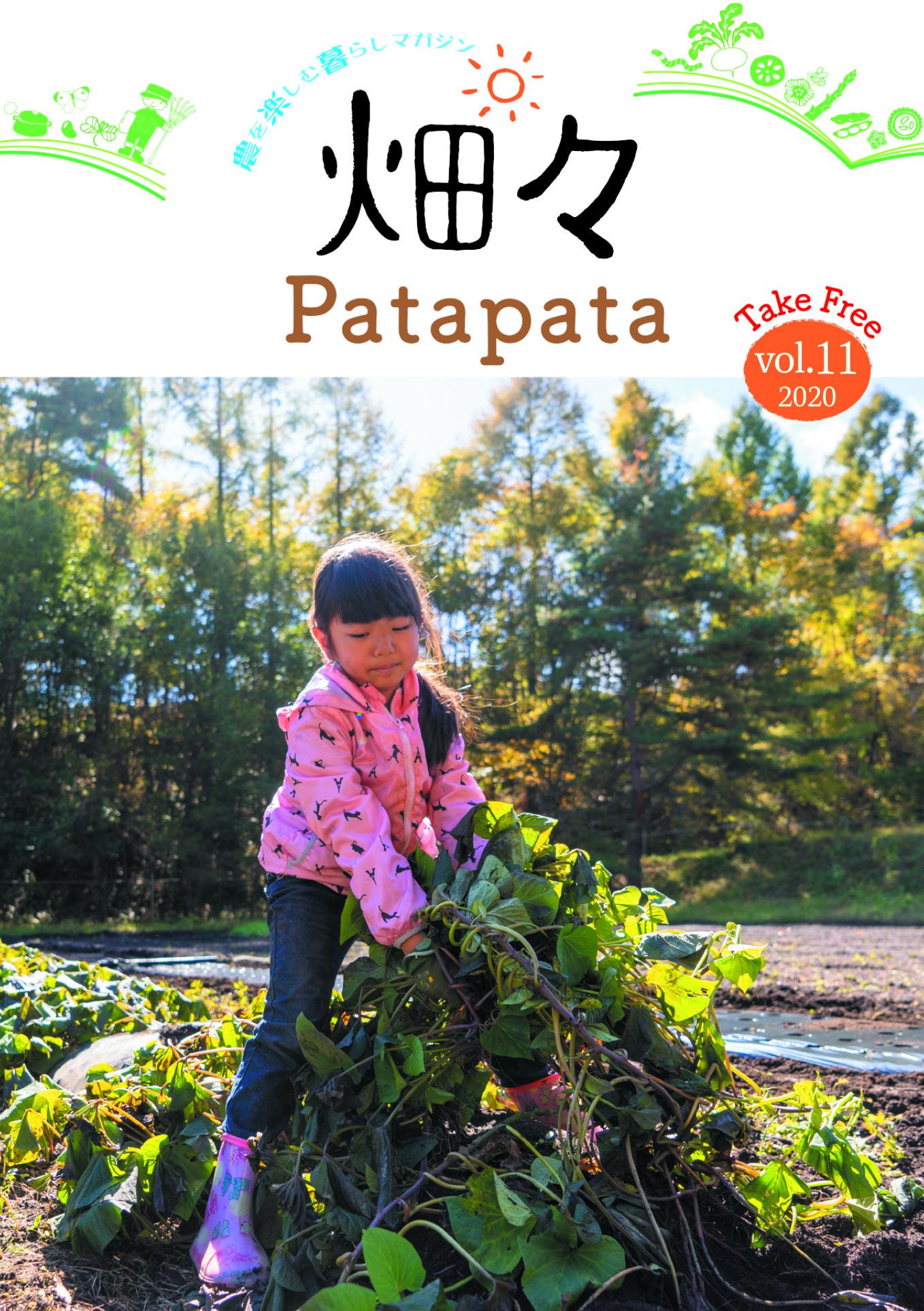 patapata11-表紙